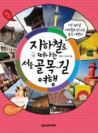 지하철로 떠나는 서울 골목 길 여행