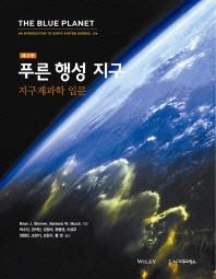 푸른 행성 지구: 지구계과학 입문