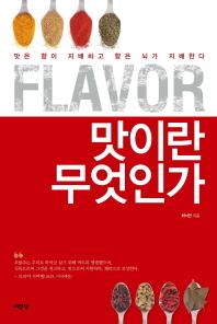 Flavor 맛이란 무엇인가