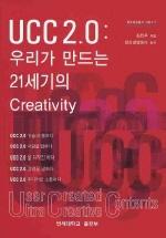 UCC 2.0   우리가 만드는 21세기의 CREATIVITY