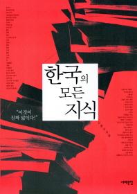 한국의 모든 지식