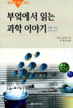 부엌에서 읽는 과학이야기(BLUE BACKS 48)