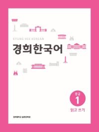 경희 한국어 중급. 1: 읽고 쓰기