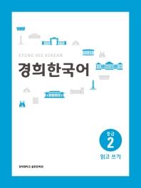 경희 한국어 중급. 2: 읽고 쓰기