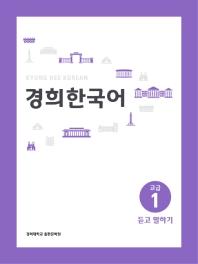 경희 한국어 고급. 1: 듣고 말하기(멀티eBook)