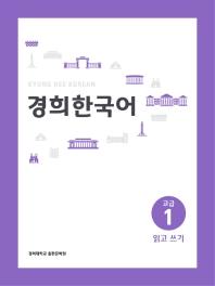 경희 한국어 고급. 1: 읽고 쓰기