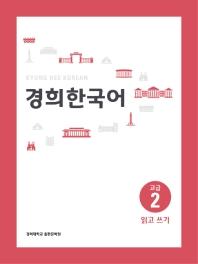 경희 한국어 고급. 2: 읽고 쓰기