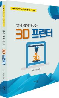 알기 쉽게 배우는 3D 프린터