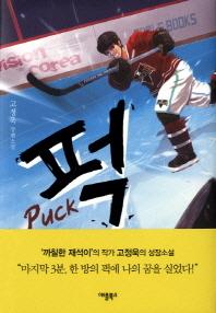 퍽(Puck)