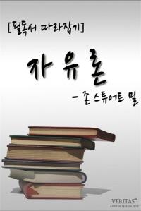 [필독서 따라잡기] 자유론(존 스튜어트 밀)
