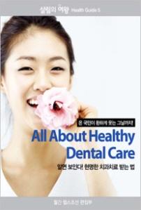 알면 보인다! 현명한 치과치료 받는 법 (살림의여왕_M)