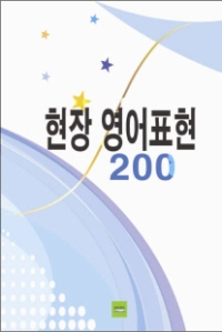 현장 영어표현200