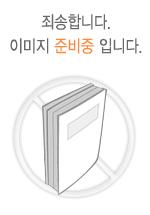 전자 회로핸드북(실용)