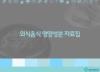 외식음식영양성분자료집