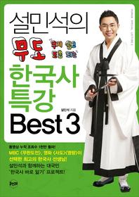 설민석의 무도 한국사 특강 Best 3