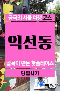 궁극의 서울 여행 코스 익선동 (골목이 만든 핫플레이스)
