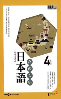 중급 일본어(방송교재 2017년 4월)