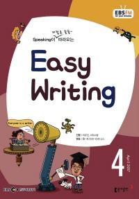 이지 라이팅(Easy Writing)(방송교재 2017년 4월)