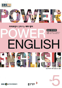 POWER ENGLISH(방송교재 2017년 5월)