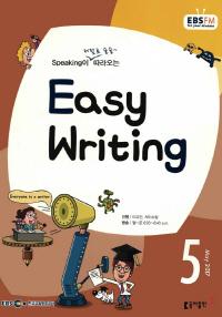 이지 라이팅(Easy Writing)(방송교재 2017년 5월)