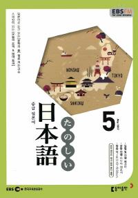 중급 일본어(방송교재 2017년 5월)