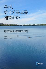 루터, 한국기독교를 개혁하다