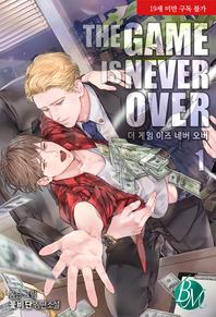 더 게임 이즈 네버 오버(The game is never over). 1