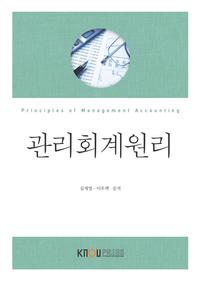 관리회계 원리(2학기)