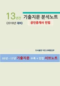 (2018년 대비) 13년간 기출지문 분석노트(공인중개사 민법)