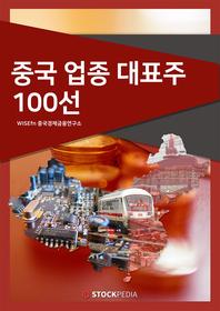 중국 업종 대표주 100선