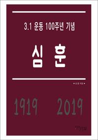 심 훈 - 3.1 운동 100주년 기념