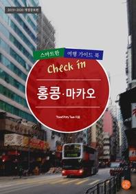 개정증보판│Check in 홍콩·마카오  스마트한 여행 가이드북(2019~2020)