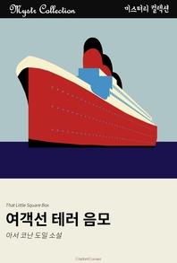 여객선 테러 음모