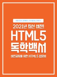 HTML5 독학백서
