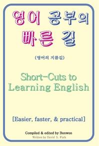 영어 공부의 빠른 길 [Short-Cuts to Learning English]