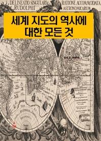 세계 지도의 역사에 대한 모든 것